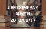 【USE COMPANYの活動記録】WEBサイトの予定が立ち続き、ASPとの契約が進む(2018/8/17)