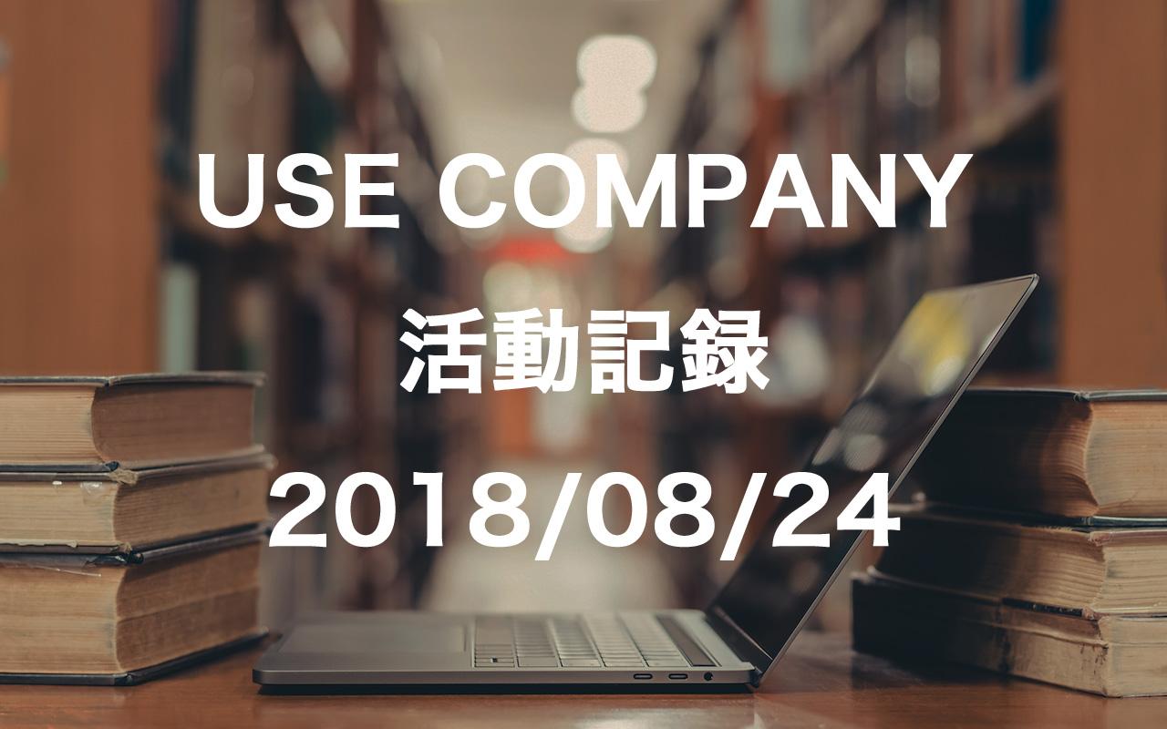 【USE COMPANYの活動記録】広告主との提携が続く、ASPの審査に落ちる(2018/8/24)