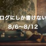 SOMEYAのブログにしか書けない話(8/6〜8/12)