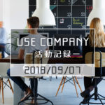 【USE COMPANYの活動記録】Webサイトが順調に育つ、動きを止めることなく新規サイトも作っていこう(2018/9/7)