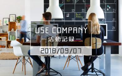 【USE COMPANYの活動記録】(2018/9/7)