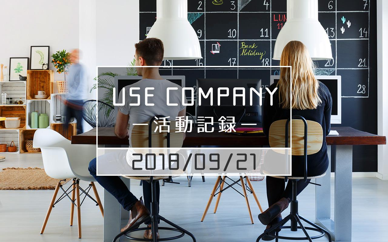 【USE COMPANYの活動記録】(2018/9/21)