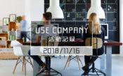 【USE COMPANYの活動記録】(2018/11/16)