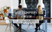 【USE COMPANYの活動記録】(2018/12/7)