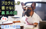 SOMEYAのブログにしか書けない話(12/3〜12/9)