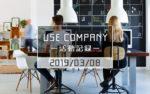 USE COMPANYの活動記録(2019/03/08)