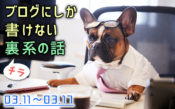 SOMEYAのブログにしか書けない話(3/11〜3/17)