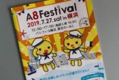 A8フェスティバル2019in横浜