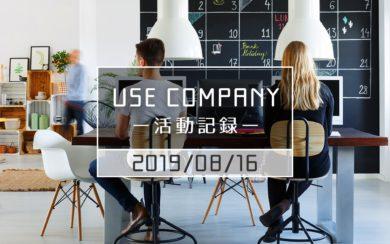 USE COMPANYの活動記録(2019/08/16)