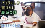 SOMEYAのブログにしか書けない話(8/26〜9/1)