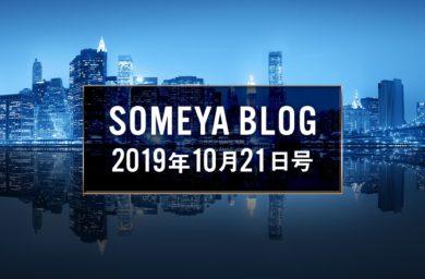 週刊 SOMEYA BLOG 2019年10月21日号