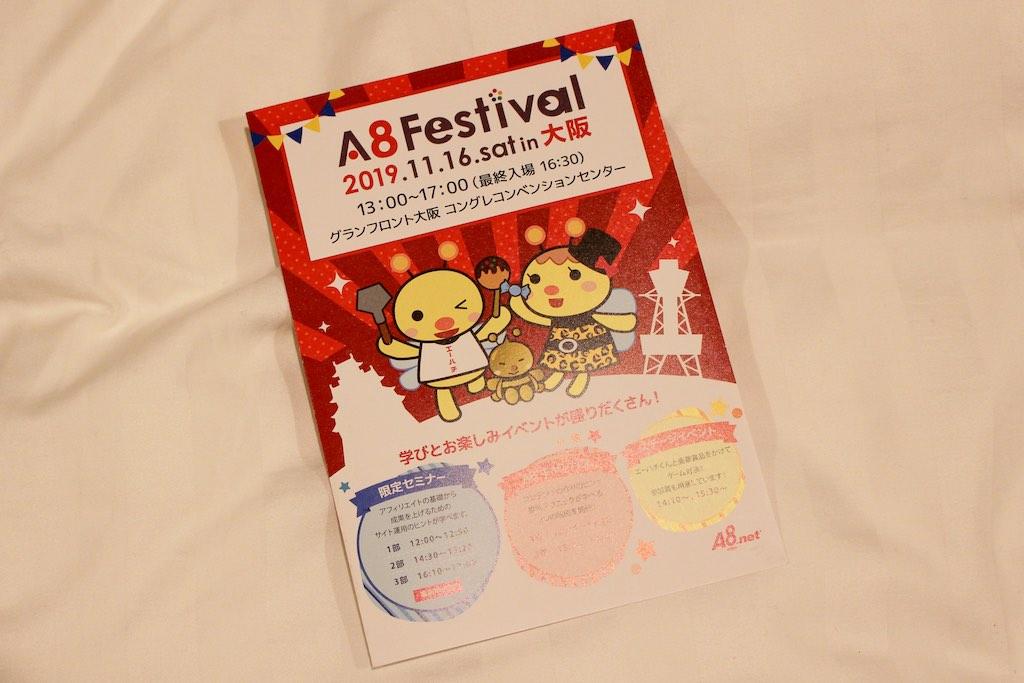 A8フェスティバル2019in大阪