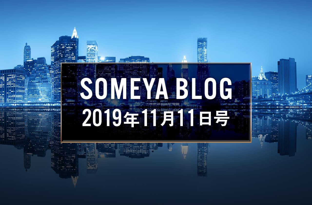 週刊 SOMEYA BLOG 2019年11月11日号