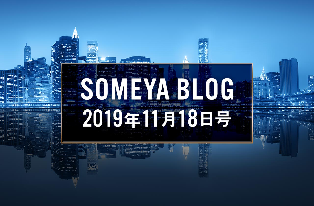 週刊 SOMEYA BLOG 2019年11月18日号