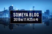 週刊 SOMEYA BLOG 2019年11月25日号