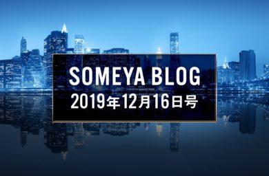週刊 SOMEYA BLOG 2019年12月16日号
