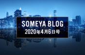 週刊 SOMEYA BLOG 2020年4月6日号