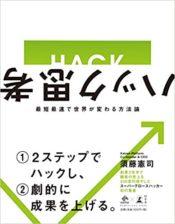 ハック思考〜最短最速で世界が変わる方法論〜