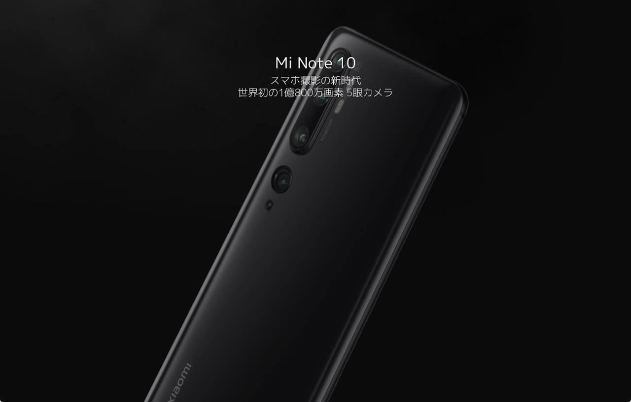 「Xiaomi Mi Note 10」シリーズ