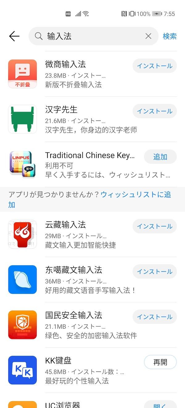 見つからないアプリ