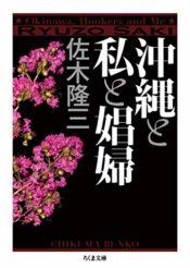 『沖縄と私と娼婦』本土返還前の沖縄がわかる歴史的名著
