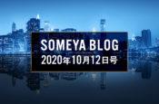 週刊 SOMEYA BLOG 2020年10月12日号