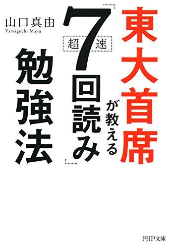 『東大首席が教える超速「7回読み」勉強法』