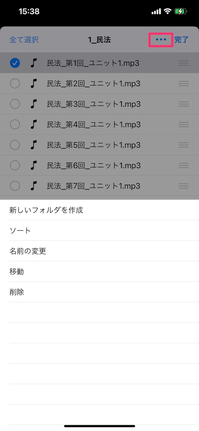Audipoの編集画面