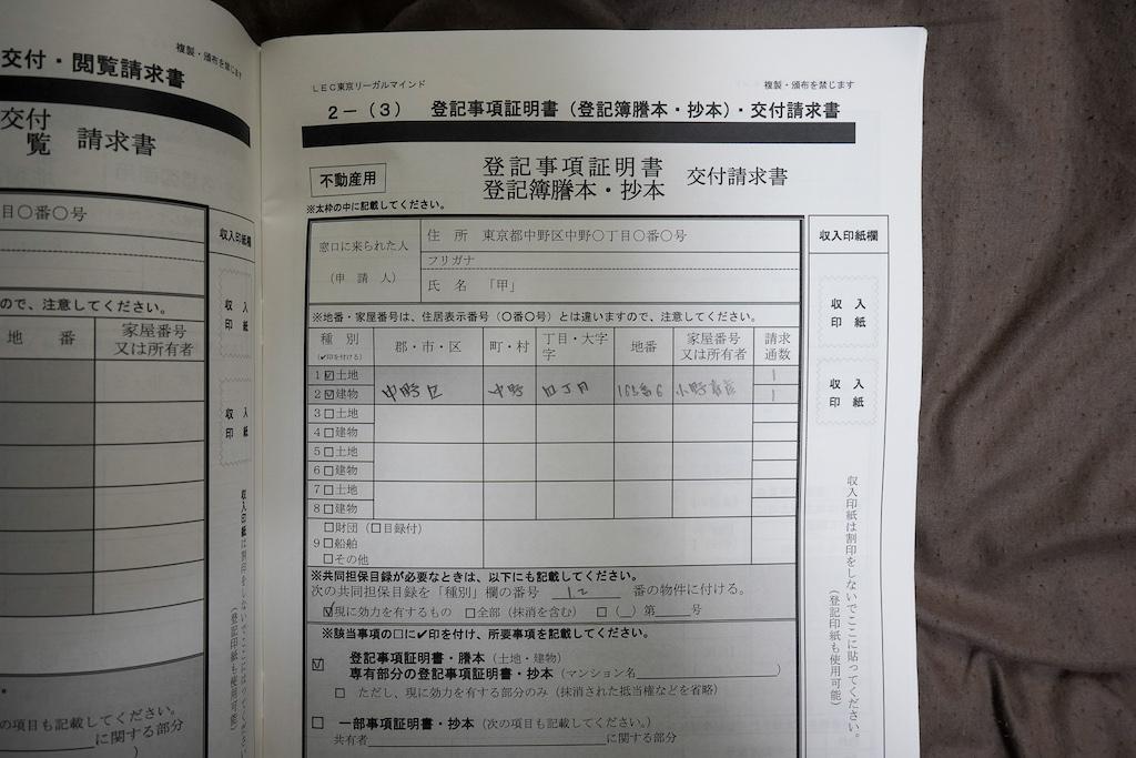 登録実務講習のワークブック